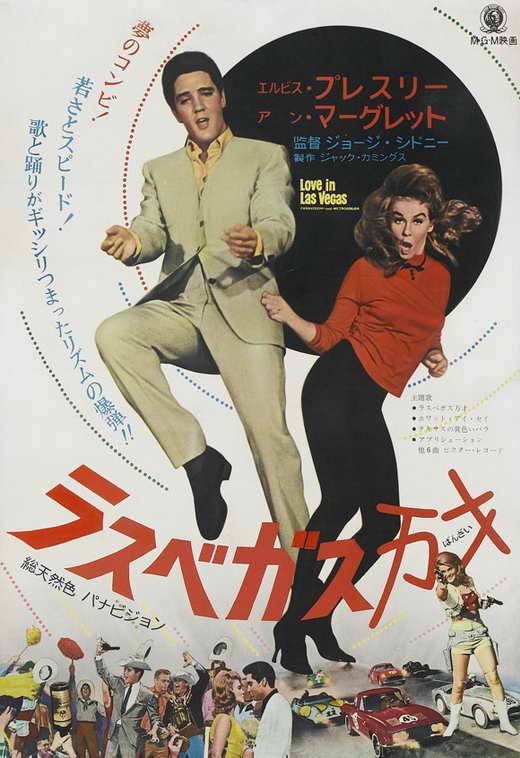 Viva las vegas japanese movie poster 27x40 inches