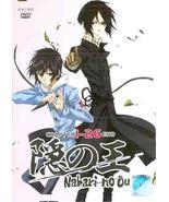 Nabari No Ou Complete Series DVD - $19.99