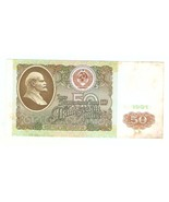 RUSSIA USSR 50 ROUBLES Rubles 1991 seria АБ Banknotes Circulated - £2.13 GBP