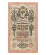 RUSSIA 10 ROUBLES Rubles 1909 Seria МН Banknotes Circulated - €3,41 EUR