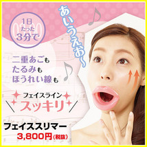 Grimm Face Slimmer Lift up,Face massage from Japan Beauty NEW Free shipping - $42.57