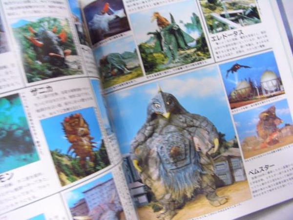 Japanese Ultraman Illustrations Book - Ultraman Complete Works 2