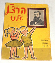 1960 Israel Hebrew Our Herzl Shelanu Illustrated School Booklet Judaica Vintage image 1