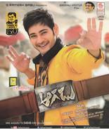 Aagadu Telugu Audio CD *ing Mahesh Babu,Tamannaah, Brahmanandam (2014 To... - $7.91