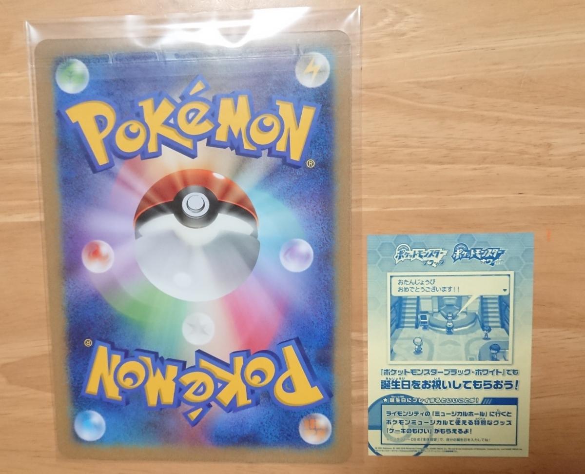 Pokemon Card Game Center Limited Opunjobi Original Jumbo Happy Birthday 2010