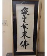 Chinese Calligraphy Scroll Framed Everyone Is Originally A Buddha Symbols - $1,485.00