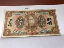 China 10 yuan banknote 1923 - $9.95