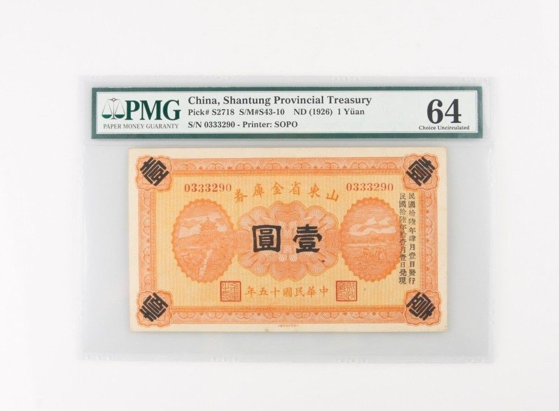 1926 China 1¥ Yuan Shantung Provincial Bank Note PMG 64 P-S2718 S/N0333290