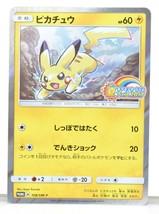 Pokemon Summer Fes 2017 Pikachu 108 /SM-P Promo Japanese Card Festa Fest... - $8.89