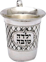 Judaica Shabbat Nickel Plated Kiddush Cup Yalda Tova Good Girl Engraved