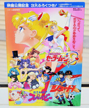 Sailor Moon S Movie Hearts in Ice Album Art Book japan furoku Nakayosi - $39.59