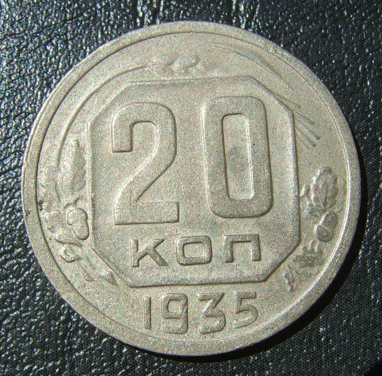 RC.11-1 RUSSIA USSR UdSSR Russland 20 KOPEK 1935 - Fedorin #32 / Adrianov 223 - $7.02