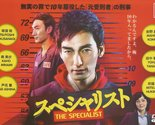The Specialist (Japanese Drama w. English Sub) [Interactive DVD] [2017]