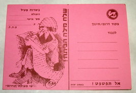 Israel IDF 1973 Yom Kippur War Postcard Pink Judaica Vintage Comic Illustrated
