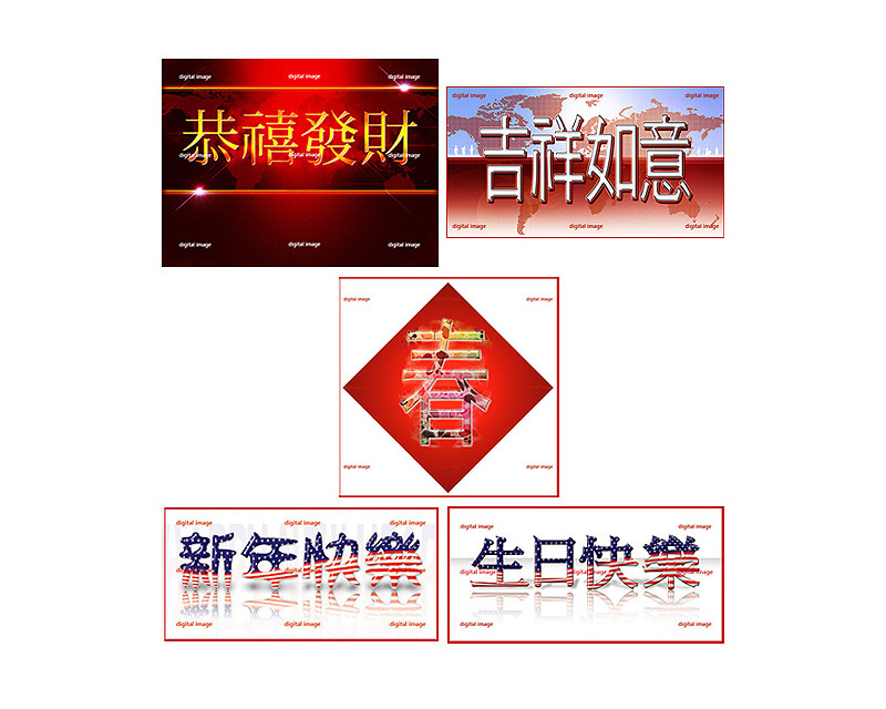 Primary image for *Chinese Idioms* Digital Art 5 JPEG Images Download