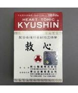 Kyushin Heart Tonic Natural Herb Medicine 100 Pills Palpitation Panting ... - $93.88