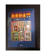 "TATTOO DESIGN BOOK "" 1000 JAPANESE TATTOO Conspectus 2 "" JAPAN, 2001 ire... - $71.94"