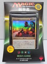 Magic: The Gathering - Japanese - Commander 2016 Deck - Stalwart Unity -... - $28.40