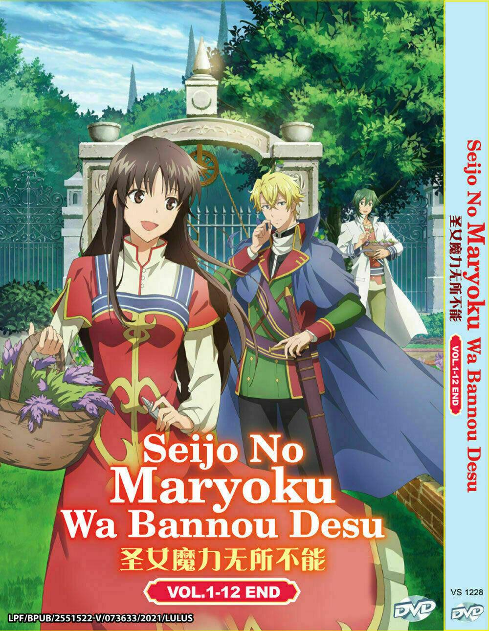Seijo No Maryoku Wa Bannou Desu Vol. 1-12 End DVD with English Sub Ship From USA