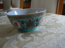 Vintage Unmarked Oriental Pattern & Writing On ... - $9.89