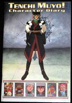 Tenchi Muyo! Character Diary Role Playing Game Book RPG Anime Manga - $4.97