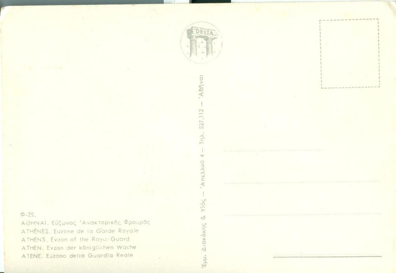 Greece, Athens, Evzon of the Royal Guard, unused Postcard