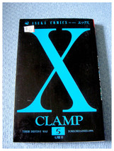 Gently Used Manga in JAPANESE - X Vol 5 by CLAMP - $5.00