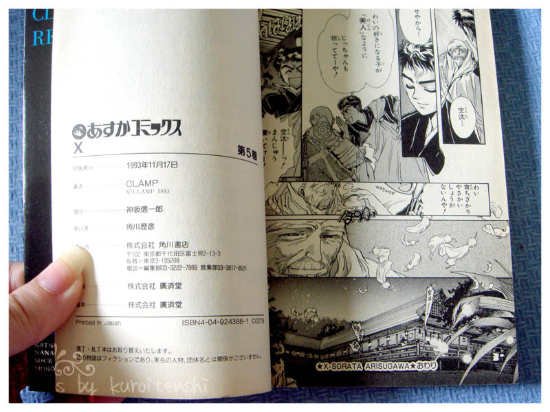 Gently Used Manga in JAPANESE - X Vol 5 by CLAMP
