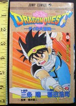 MANGA Japanese Comic Vol 9 Dragonquest 1992 Ver... - $2.10