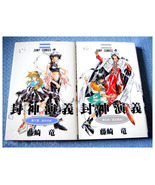 Gently Used Manga in JAPANESE - Hoshin Engi Vol 17 and 20 - $10.00