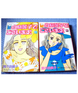 Gently Used Manga in JAPANESE - Shin Shiratori Reiko de Gozaimasu Vol 1 ... - $7.00