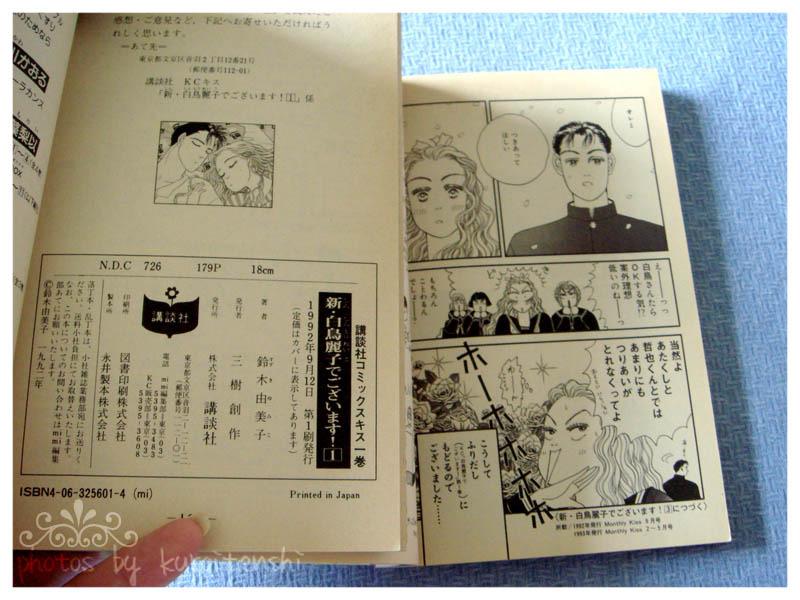Gently Used Manga in JAPANESE - Shin Shiratori Reiko de Gozaimasu Vol 1 and 2