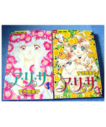 Gently Used Manga in JAPANESE - Arisa Vol 1 and 2 - $7.00