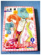 Gently Used Manga in JAPANESE - Kokoro ni Hoshi no Kagaya kio Vol 1 - $6.00