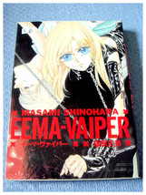 Gently Used Manga in JAPANESE - Eema Vaiper - $6.00