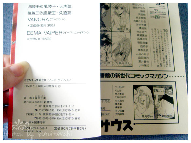 Gently Used Manga in JAPANESE - Eema Vaiper