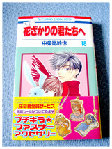 Gently Used Manga in JAPANESE - Hanazakari no Kimitachi he (Hana Kimi) - $5.00