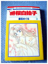 Gently Used Manga in JAPANESE - Hiou Shira Byoushi Vol 3 - $4.00