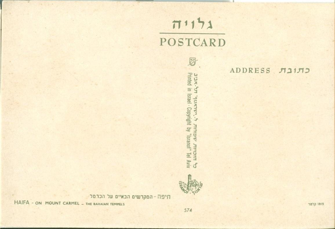 Israel, Haifa on Mount Carmel, The Bahaian Temples, 1960s unused Postcard