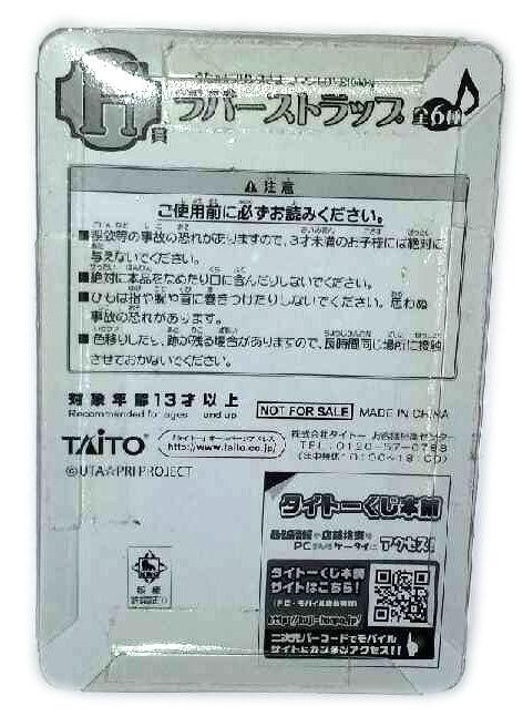 """Uta no Prince-sama Maji Love 1000% """"Shinomiya Natsuki"""" Cell Phone Strap * ANIME"""
