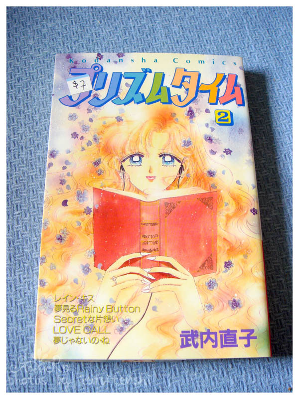 Gently Used Manga in JAPANESE - Prisma Time by Takeuchi Naoko