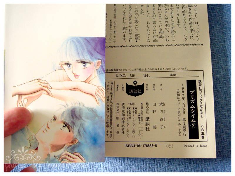 Gently Used Manga in JAPANESE - Prisma Time by Takeuchi Naoko