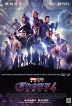 "Avengers End Game Poster Chinese Marvel Comics Art Film Print 24x36"" 27x... - $9.99+"