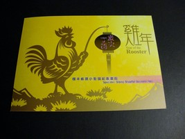 2017 Year of the Rooster Hong Kong Post Specimen Stamp Sheetlet Souvenir... - $7.70