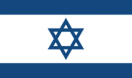 Israeli Flag Cross Stitch Pattern***L@@K*** - $4.95