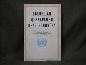 Antique UN Russian Booklet on Human Rights 1949