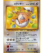 CHANCEY WHITE DIAMOND CARD Japanese Pokemon - $12.99
