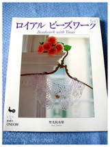 Beadwork with Yusai Japanese Language Book - $15.00