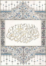 Arabic Calligraphy Islamic Painting Handmade Holy Koran Quran Muslim Dec... - $114.99