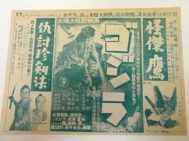 Godzilla Eiji Tsuburaya Katsumi Tezuka Haruo Nakajima Shigeru Kayama flyers - $1,467.74
